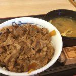 東京都新宿区百人町の松屋 大久保店で食べるプレミアム牛めし